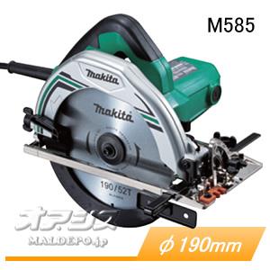 電気マルノコ M585 マキタ(makita) φ190mm