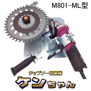 刈払機専用チップソー研磨機 ケンちゃん M801-GR型 TSUMURA(ツムラ/津村鋼業) φ230/255/305mm