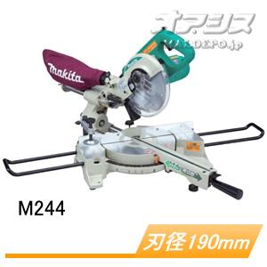 2段スライドマルノコ M244 マキタ(makita) 刃径φ190mm【地域別運賃】