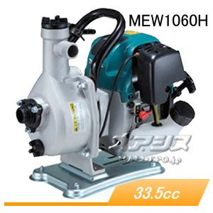 4ストロークエンジンポンプ MEW1060H マキタ(makita) 口径25mm/33.5cc