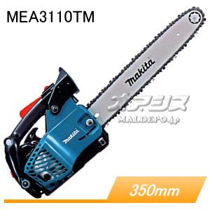 エンジンチェンソー(トップハンドルソー) MEA3110TM マキタ(makita) 350mm