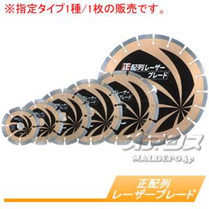 ダイヤモンドホイール 正配列レーザーブレード A-53497 マキタ(makita) φ154mm
