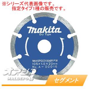 ダイヤモンドホイール セグメント A-00050 マキタ(makita) φ180mm