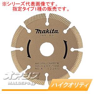 ダイヤモンドホイール ハイクオリティ A-31952 マキタ(makita) φ205mm
