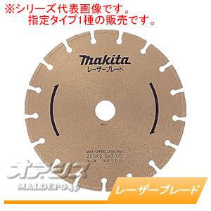 ダイヤモンドホイール レーザーブレード A-36625 マキタ(makita) φ355mm