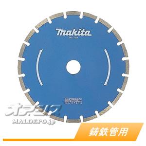 ダイヤモンドホイール 鋳鉄管用 A-07010 マキタ(makita) φ255mm