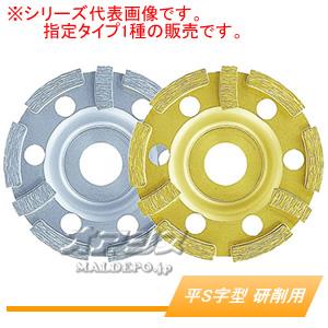 ダイヤモンドホイール 平S字型 研削用 A-04955 マキタ(makita) φ125mm
