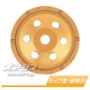 ダイヤモンドホイール カップ型 研削用 A-20460 マキタ(makita) φ90mm