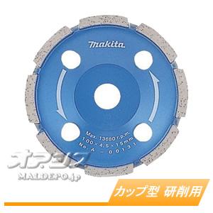 ダイヤモンドホイール カップ型 研削用 A-00131 マキタ(makita) φ100mm