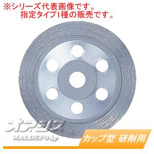 ダイヤモンドホイール カップ型 研削用 A-49993 マキタ(makita) φ125mm