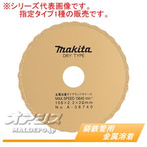 ダイヤモンドホイール 鋳鉄管用 金属溶着 A-36631 マキタ(makita) φ305mm