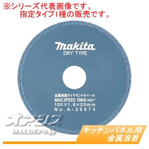ダイヤモンドホイール キッチンパネル用金属溶着 A-36980 マキタ(makita) φ125mm