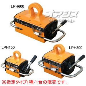 永磁リフマ(リフティングマグネット) LPH600 カネテック(KANETEC) 能力600kg