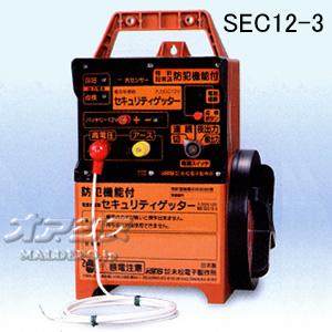 屋外用完全防雨型 電気牧柵器 セキュリティゲッター SEC12-3 末松電子