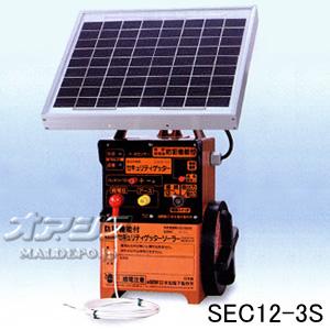 屋外用完全防雨型 電気牧柵器 セキュリティゲッターソーラー SEC12-3S 末松電子