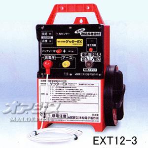 屋外用完全防雨型 電気牧柵器 ゲッターEX EXT12-3 末松電子【条件付送料無料】