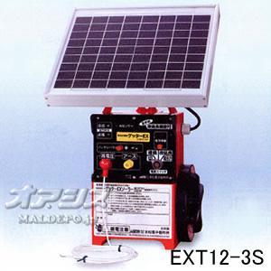 屋外用完全防雨型 電気牧柵器 ゲッターEXソーラー EXT12-3S 末松電子