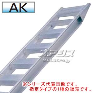 ミニ建機用 アルミブリッジ ミニロードスリム AK-3032FSN-34(1セット2本) アルコック(鳥居金属興業) フラットフック【条件付送料無料】