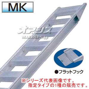 ミニ建機用 アルミブリッジ ミニロード MK-3030F(1セット2本) アルコック(鳥居金属興業) フラットフック