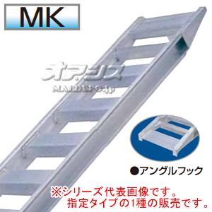 ミニ建機用 アルミブリッジ ミニロード MK-3640A(1セット2本) アルコック(鳥居金属興業) アングルフック【条件付送料無料】