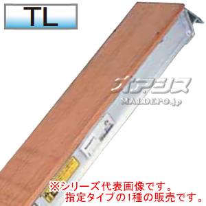 建機用 アルミブリッジ トップロウディング TL-2207L(1セット2本) アルコック(鳥居金属興業)【受注生産品】
