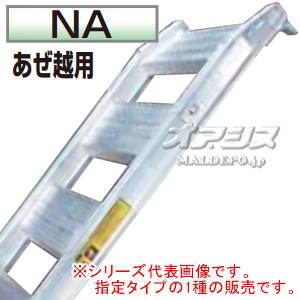 農機用 あぜ越タイプ 標準型 アルミブリッジ NA-0408(1セット2本) アルコック(鳥居金属興業) 4尺用【条件付送料無料】