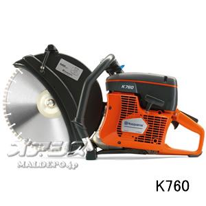 パワーカッター K760 14inch ハスクバーナ