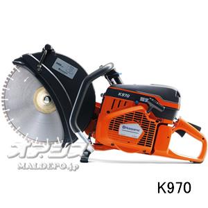 パワーカッター K970 12inch ハスクバーナ