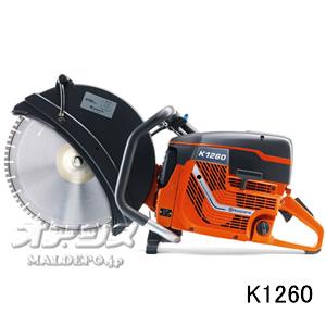 パワーカッター K1260 14inch ハスクバーナ