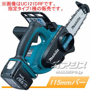14.4V充電式チェンソー UC121DRF マキタ(makita) 充電器・バッテリ付