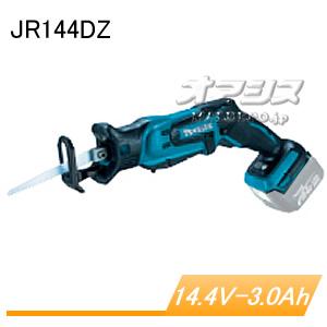 14.4V充電式レシプロソー JR144DZ マキタ(makita) 本体のみ