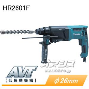 26mm ハンマドリル HR2601F マキタ(makita) ケース付
