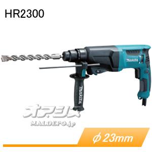 23mm ハンマドリル HR2300 マキタ(makita) ケース付