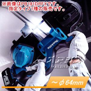 18V充電式ポータブルバンドソー PB181DRFX マキタ(makita) 充電器・バッテリ・ケース付