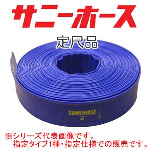 定尺品 サニーホース ブルー φ100*50m巻 サニーカンパニー