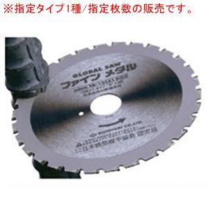 グローバルソー 鉄筋用 チップソー FD51-180S モトユキ