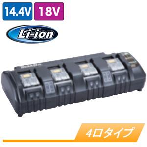 18V/14.4V専用 リチウムイオンバッテリ用4口充電器 DC18SF マキタ(makita)