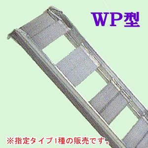 あぜ越し用アルミブリッジ WP-120-30-1.0t(1セット2本) 昭和ブリッジ 長さ120cm×幅25cm 1.0t