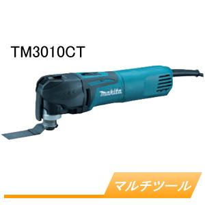 電動マルチツール TM3010CT マキタ(makita) ケース付