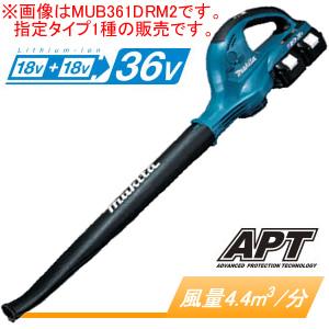 36V充電式ブロワー(ブロアー) MUB361DZ マキタ(makita) 本体のみ