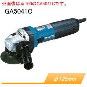 電子ディスクグラインダー GA5041C マキタ(makita) φ125mm