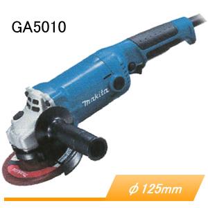 ディスクグラインダー GA5010 マキタ(makita) φ125mm