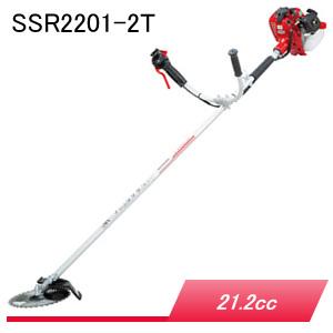 肩掛式刈払機 SSR2201-2T 新ダイワ(shindaiwa) 21.2cc 両手ハンドル【地域別運賃】