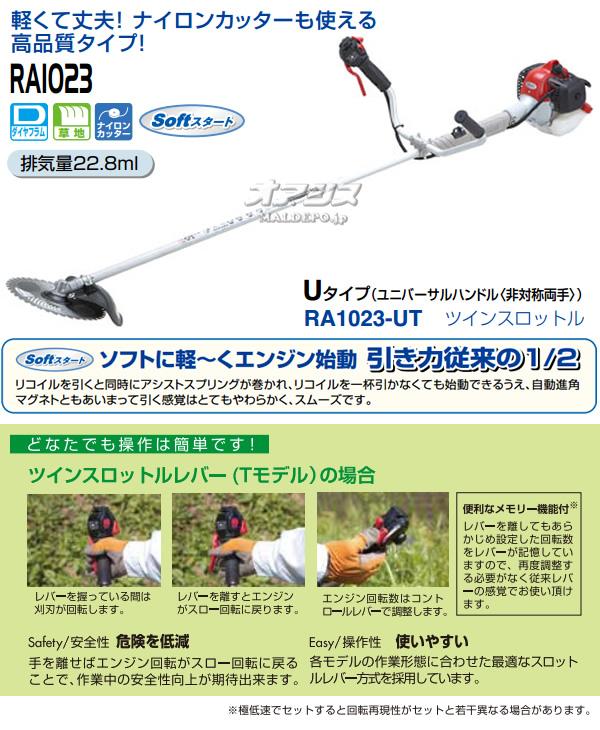 肩掛式刈払機RA1023-UT 22.8cc雙手方向盤