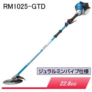肩掛式刈払機 RM1025-GTD 新ダイワ(shindaiwa) 22.8cc ジュラルミンパイプ ツーグリップハンドル【地域別運賃】