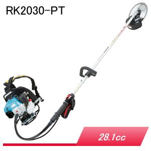 背負式刈払機 RK2030-PT 新ダイワ(shindaiwa) 28.1cc【地域別運賃】