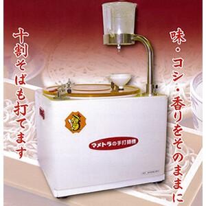 業務用手打ち麺機 HS-1A マメトラ 回転が早いタイプ そば向け【条件付送料無料】