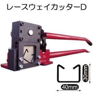 手動式 レースウェイカッターD D-91 モクバ(Mokuba/小山刃物製作所) レースウェイ/ダクター用