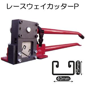 手動式 レースウェイカッターP D-95 モクバ(Mokuba/小山刃物製作所) パイプハンガー用