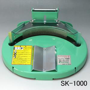 刈払機用チップソー研磨機 らくらくケンマ SK-1000 新興工業 φ230/255mm用